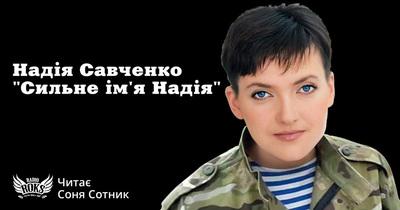 Аудіоверсія книги Надії Савченко