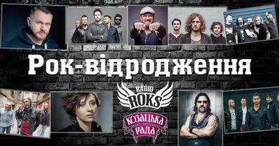 Проект ''Рок-відродження'' на Radio ROKS