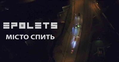 Epolets опублікували нове відео