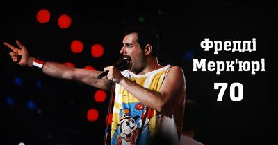 Фредді Мерк'юрі — 70!