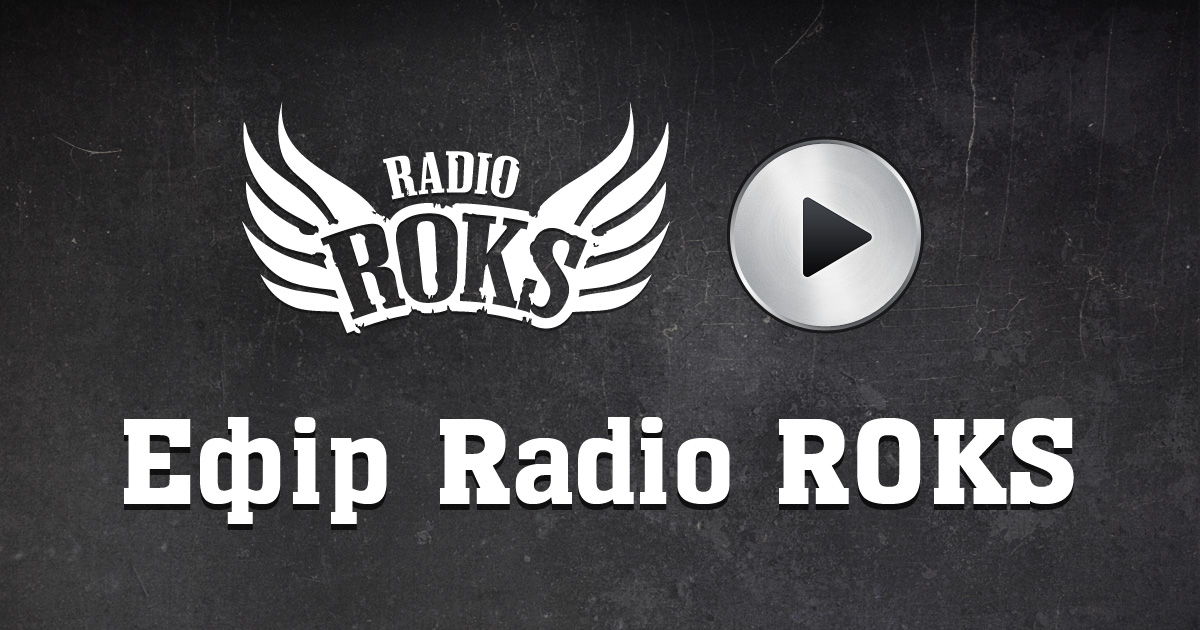 Радио рокс смс поздравления стоимость