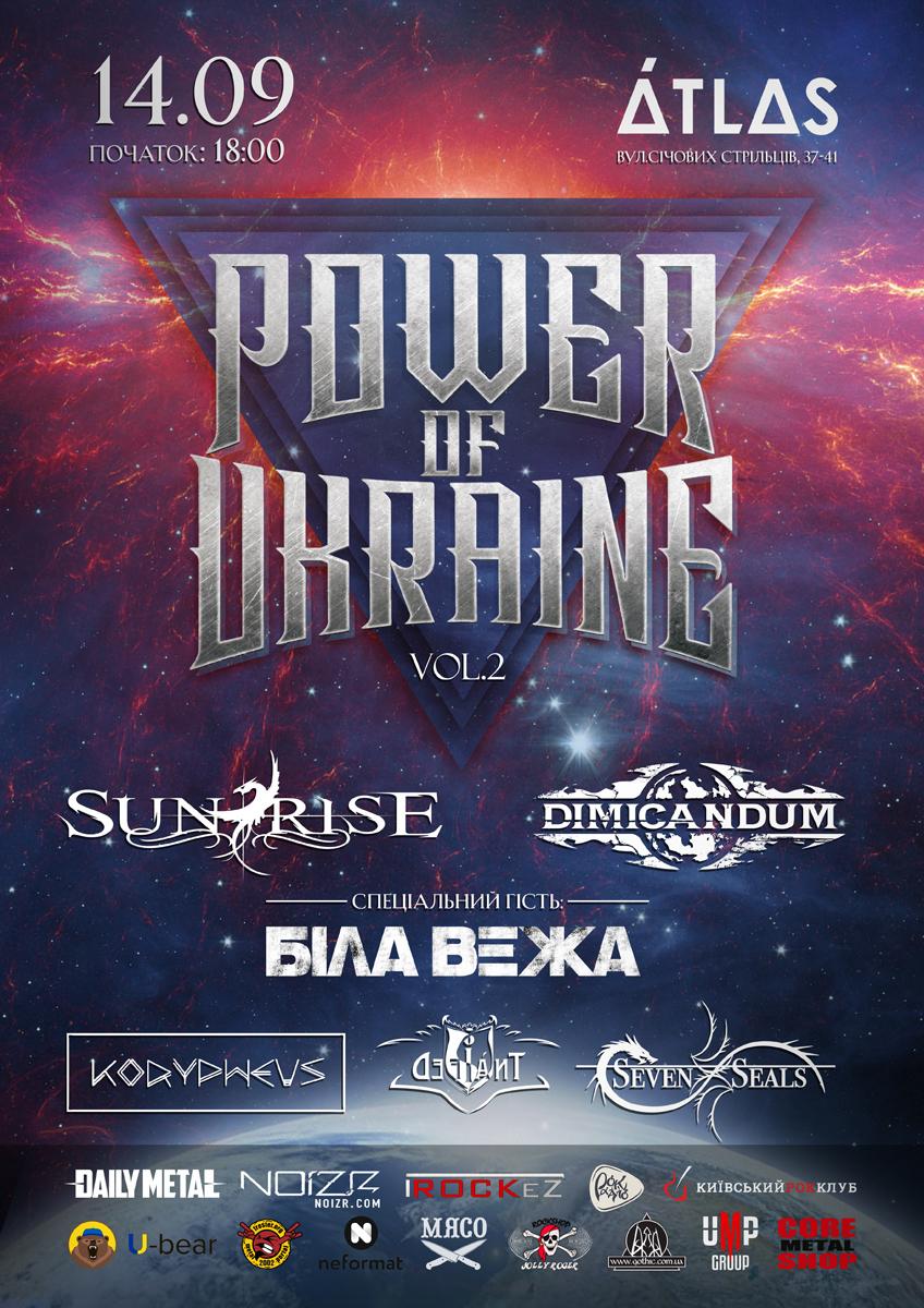 Фестиваль Power Of Ukraine