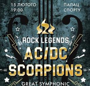 Rock Legends: Scorpions | AC/DC (tribute show)