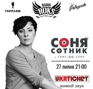 Соня Сотник в Одесі