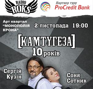 [КАМТУГЕЗА] — 10 років у Слов'янську