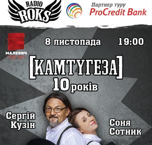 [КАМТУГЕЗА] — 10 років у Львові