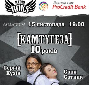 [КАМТУГЕЗА] — 10 років у Одесі