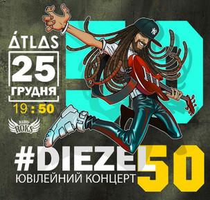 #DIEZEL50. Ювілейний концерт