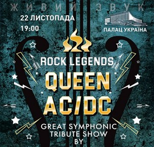 Symphonic tribute show: Queen і AC/DC