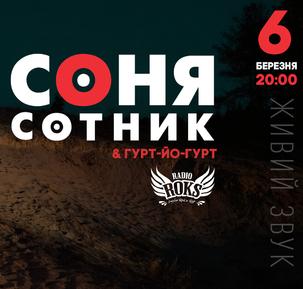 Соня Сотник в Харкові