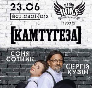 [КАМТУГЕЗА] Соня Сотник та Сергій Кузін