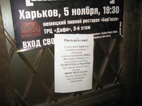 КАМТУГЕЗА В ХАРЬКОВЕ must go on!