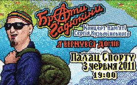 Розыгрыш билетов на концерт Братів Гадюкіних