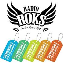 Стань соведущим Сергея Кузина в эфире Radio ROKS