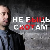 Премьера от Ляписа Трубецкого