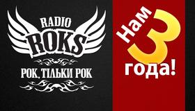 День Рождения Radio ROKS