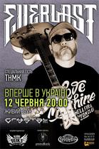 Everlast в Украине!