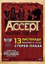 Розыгрыш билетов на Accept!