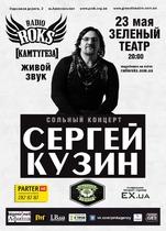 Первый сольник Сергея Кузина