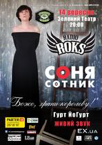 Концерт Сони Сотник
