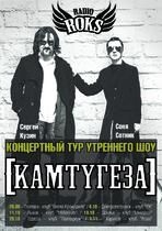 Всеукраинский тур [КАМТУГЕЗЫ]