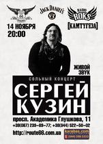 Разыгрываем билеты на концерт Кузина