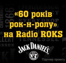 Новая программа '60 лет рок-н-ролла'