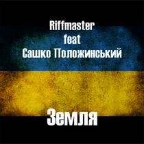 Новая песня Riffmaster и Положинского - Земля