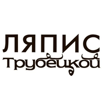 Две новые группы участников Ляписа Трубецкого