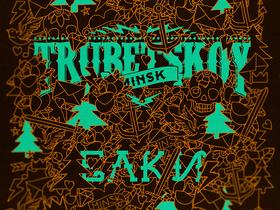 Дебютний реліз гурту Trubetskoy