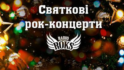 Святкові рок-концерти на Radio ROKS