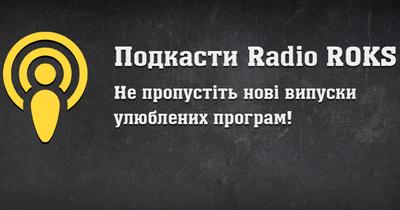 Подкасти Radio ROKS