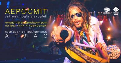 Квитки на концертний фільм Aerosmith в [КАМТУГЕЗІ]