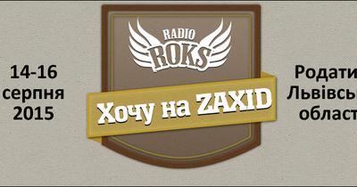 Розігруємо квитки на ZAXIDFEST 2015!