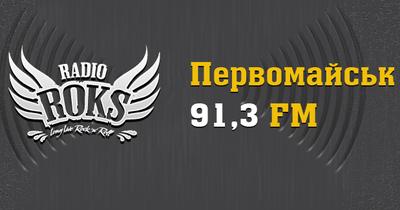 Radio ROKS в Первомайську!