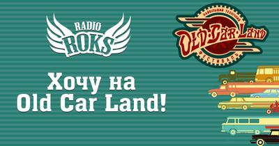Розігруємо квитки на Old Car Land 2015