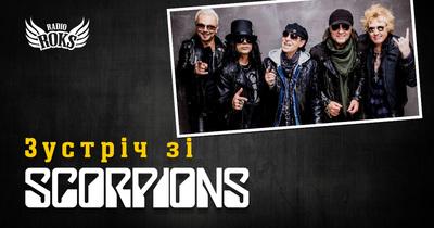 Зустріч зі Scorpions