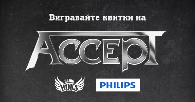Виграйте квитки на Accept в [КАМТУГЕЗІ]
