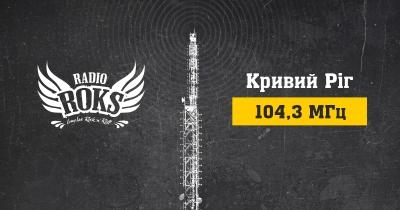 Radio ROKS в Кривому Розі!