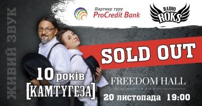 Київський концерт [КАМТУГЕЗИ] — SOLD OUT!
