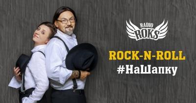 Rock 'N Roll #НаШапку
