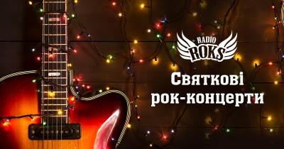 Слухайте святкові рок-концерти!