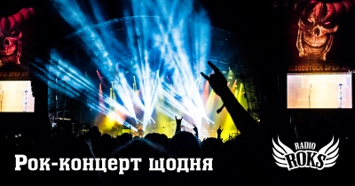Рок-концерт щодня