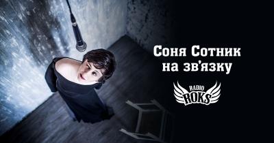 Соня Сотник на зв'язку