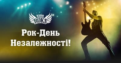 Рок-День Незалежності