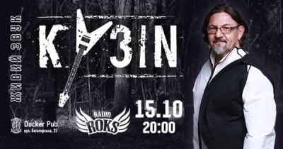 Приходьте на концерт Сергія Кузіна