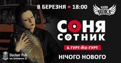 Приходьте на концерт Соні Сотник