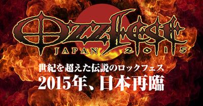 Black Sabbath востаннє виступлять на Ozzfest