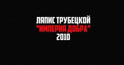 Знайдено невидану пісню гурту Ляпис Трубецкой