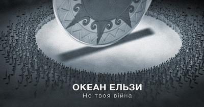 Прем'єра: Океан Ельзи - Не твоя війна